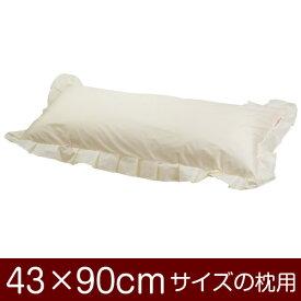 枕カバー 枕 まくら カバー 43×90cm 43 × 90 cm サイズ ファスナー式 無地 T/C 208本 フリル仕上げ まくらカバー