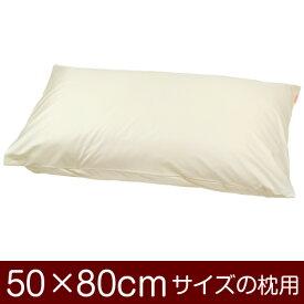 枕カバー 50 × 80cm 枕用 合わせ式 T/C 208本 無地 1枚1個口ずつメール便 日本製 枕 カバー まくら まくらカバー