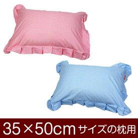 枕カバー 35×50cmの枕用 ファスナー式 ギンガムチェック1枚1個口ずつメール便 日本製 枕 カバー まくら まくらカバー フリル仕上げ