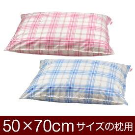 枕カバー 枕 まくら カバー 50×70cm 50 × 70 cm サイズ ファスナー式 タータンチェック ステッチ仕上げ まくらカバー