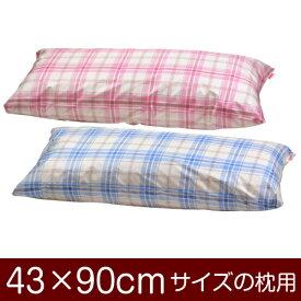 枕カバー 枕 まくら カバー 43×90cm 43 × 90 cm サイズ 封筒式 タータンチェック まくらカバー ロング