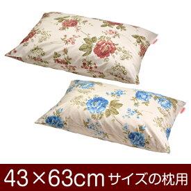 枕カバー 枕 まくら カバー 43×63cm 43 × 63 cm サイズ ファスナー式 花柄 まくらカバー ぶつぬいロック仕上げ