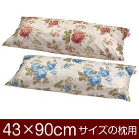 枕カバー 枕 まくら カバー 43×90cm 43 × 90 cm サイズ ファスナー式 花柄 まくらカバー ぶつぬいロック仕上げ