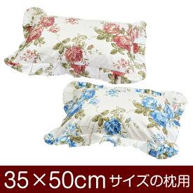 枕カバー 枕 まくら カバー 35×50cm 35 × 50 cm サイズ ファスナー式 花柄 フリル仕上げ まくらカバー