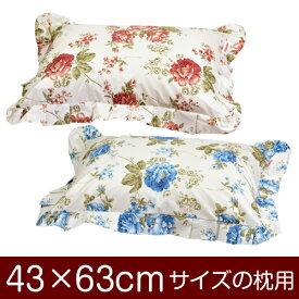 枕カバー 枕 まくら カバー 43×63cm 43 × 63 cm サイズ ファスナー式 花柄 フリル仕上げ まくらカバー