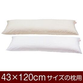 枕カバー 枕 まくら カバー 43×120cm 43 × 120 cm サイズ ファスナー式 無地 T/C 186本 まくらカバー ぶつぬいロック仕上げ