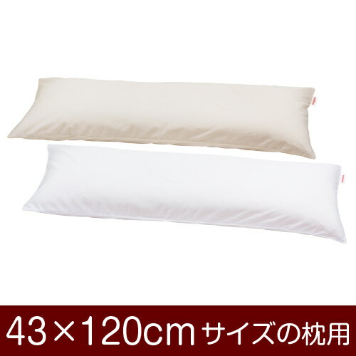 枕カバー 43×120cmの枕用 ファスナー式 無地 パイピングロック仕上げ 安心の日本製枕カバー 枕 まくら カバー 抱き枕 抱きまくら ロング枕 ベージュ 白 無地 国産 43×120