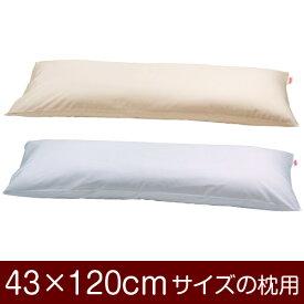 枕カバー 43×120cmの枕用 封筒式 無地 1枚1個口ずつメール便 日本製 枕 カバー まくらカバー