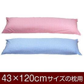 枕カバー 43×120cmの枕用 ファスナー式 ギンガムチェック 1枚1個口ずつメール便 日本製 枕 カバー まくらカバー ぶつぬいロック仕上げ