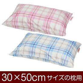 枕カバー 枕 まくら カバー 30×50cm 30 × 50 cm サイズ ファスナー式 タータンチェック まくらカバー ぶつぬいロック仕上げ