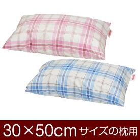 枕カバー 枕 まくら カバー 30×50cm 30 × 50 cm サイズ 封筒式 タータンチェック まくらカバー