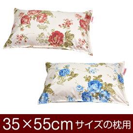 枕カバー 枕 まくら カバー 35×55cm 35 × 55 cm サイズ ファスナー式 花柄 ステッチ仕上げ まくらカバー