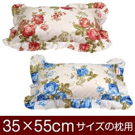 枕カバー 枕 まくら カバー 35×55cm 35 × 55 cm サイズ ファスナー式 花柄 フリル仕上げ まくらカバー
