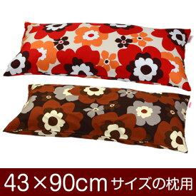 枕カバー 枕 まくら カバー 43×90cm 43 × 90 cm サイズ ファスナー式 フフラ 綿100% まくらカバー 無地 綿 100% ぶつぬいロック仕上げ