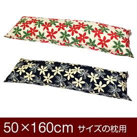 枕カバー 枕 まくら カバー 50×160cm 50 × 160 cm サイズ ファスナー式 マリー 綿100% パイピングロック仕上げ まくらカバー