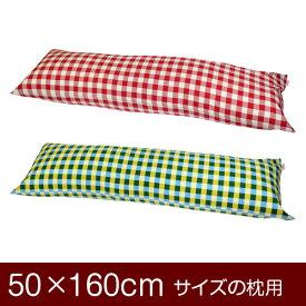 枕カバー 枕 まくら カバー 50×160cm 50 × 160 cm サイズ ファスナー式 チェック 綿100% ぶつぬいロック仕上げ まくらカバー