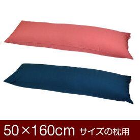 枕カバー 50 × 160cm 枕用 ファスナー式 無地紬クロス 1枚1個口ずつメール便 日本製 枕 カバー 国産 ぶつぬいロック仕上げ