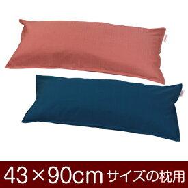 枕カバー 枕 まくら カバー 43×90cm 43 × 90 cm サイズ ファスナー式 無地 ステッチ仕上げ まくらカバー