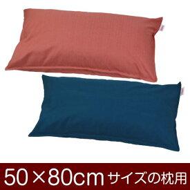 枕カバー 枕 まくら カバー 50×80cm 50 × 80 cm サイズ ファスナー式 無地紬クロス ステッチ仕上げ まくらカバー 無地