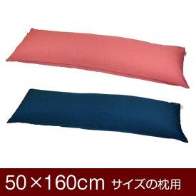 枕カバー 枕 まくら カバー 50×160cm 50 × 160 cm サイズ ファスナー式 無地 綿100% パイピングロック仕上げ まくらカバー