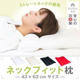 ストレートネック 枕 ネックフィット枕 43 × 63 cm 父の日 母の日 プレゼント ギフト 実用的 快眠 頸椎 肩こり 首こり スマホ首 高さ調整 洗える 日本製 グッズ 送料無料