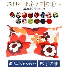 ストレートネック 枕 プラス 35 × 50 cm 肩こり 首こり 矯正 首枕 洗える 高さ調整 日本製 ポリエステルわた 綿オックス