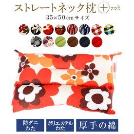 ストレートネック 枕 プラス 35 × 50 cm 肩こり 首こり 矯正 首枕 洗える 高さ調整 日本製 防ダニわた ポリエステルわた 綿オックス