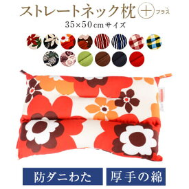 ストレートネック 枕 プラス 35 × 50 cm 肩こり 首こり 矯正 首枕 洗える 高さ調整 日本製 防ダニわた 綿オックス