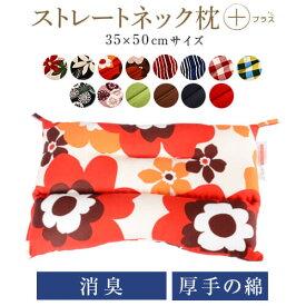 ストレートネック 枕 プラス 35 × 50 cm 肩こり 首こり 矯正 首枕 洗える 高さ調整 日本製 炭パイプ 綿オックス