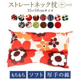 ストレートネック 枕 プラス 35 × 50 cm 肩こり 首こり 矯正 首枕 洗える 高さ調整 日本製 エラストマーパイプ ソフトパイプ 綿オックス