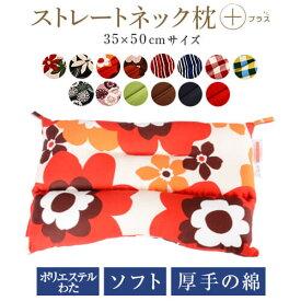 ストレートネック 枕 プラス 35 × 50 cm 肩こり 首こり 矯正 首枕 洗える 高さ調整 日本製 ポリエステルわた ソフトパイプ 綿オックス