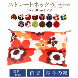 ストレートネック 枕 プラス 35 × 50 cm 肩こり 首こり 矯正 首枕 洗える 高さ調整 日本製 防ダニわた 炭パイプ 綿オックス