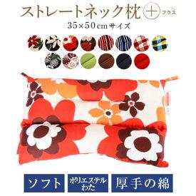 ストレートネック 枕 プラス 35 × 50 cm 肩こり 首こり 矯正 首枕 洗える 高さ調整 日本製 ソフトパイプ ポリエステルわた 綿オックス