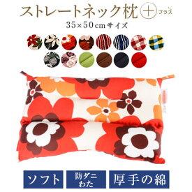 ストレートネック 枕 プラス 35 × 50 cm 肩こり 首こり 矯正 首枕 洗える 高さ調整 日本製 ソフトパイプ 防ダニわた 綿オックス