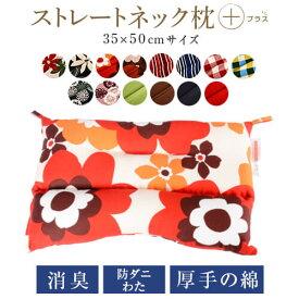 ストレートネック 枕 プラス 35 × 50 cm 肩こり 首こり 矯正 首枕 洗える 高さ調整 日本製 炭パイプ 防ダニわた 綿オックス