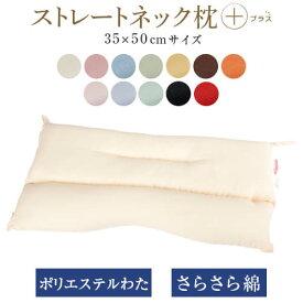 ストレートネック 枕 プラス 35 × 50 cm 肩こり 首こり 矯正 首枕 洗える 高さ調整 日本製 ポリエステルわた ハーモニー