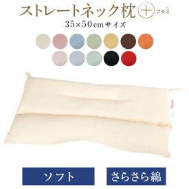 ストレートネック 枕 プラス 35 × 50 cm 肩こり 首こり 矯正 首枕 洗える 高さ調整 日本製 ソフトパイプ ハーモニー