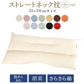 ストレートネック 枕 プラス 35 × 50 cm 肩こり 首こり 矯正 首枕 洗える 高さ調整 日本製 防ダニわた 炭パイプ ハーモニー