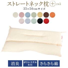 ストレートネック 枕 プラス 35 × 50 cm 肩こり 首こり 矯正 首枕 洗える 高さ調整 日本製 炭パイプ ポリエステルわた ハーモニー
