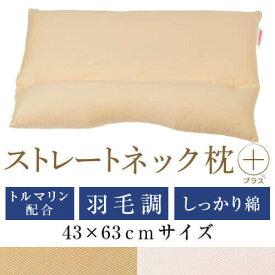 ストレートネック 枕 プラス 43 × 63 cm 肩こり 首こり 矯正 首枕 洗える 高さ調整 日本製 羽毛調わた トルマリンパイプ 綿ツイル
