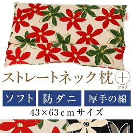 ストレートネック 枕 プラス 43 × 63 cm 肩こり 首こり 矯正 首枕 洗える 高さ調整 日本製 防ダニわた ソフトパイプ 綿オックスマリー