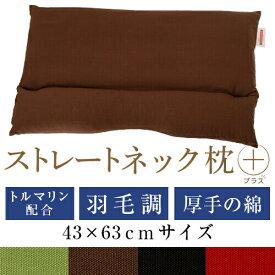 ストレートネック 枕 プラス 43 × 63 cm 肩こり 首こり 矯正 首枕 洗える 高さ調整 日本製 羽毛調わた トルマリンパイプ 綿オックス無地