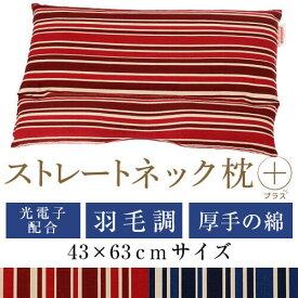 ストレートネック 枕 プラス 43 × 63 cm 肩こり 首こり 矯正 首枕 洗える 高さ調整 日本製 羽毛調わた 光電子パイプ 綿オックストリノストライプ