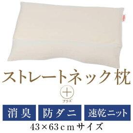 ストレートネック 枕 プラス 43 × 63 cm 肩こり 首こり 矯正 首枕 洗える 高さ調整 日本製 防ダニわた 炭パイプ ニット生地