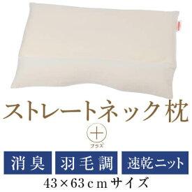ストレートネック 枕 プラス 43 × 63 cm 肩こり 首こり 矯正 首枕 洗える 高さ調整 日本製 羽毛調わた 炭パイプ ニット生地