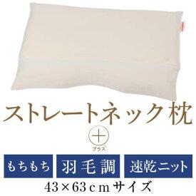 ストレートネック 枕 プラス 43 × 63 cm 肩こり 首こり 矯正 首枕 洗える 高さ調整 日本製 羽毛調わた エラストマーパイプ ニット生地