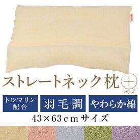 ストレートネック 枕 プラス 43 × 63 cm 肩こり 首こり 矯正 首枕 洗える 高さ調整 日本製 羽毛調わた トルマリンパイプ 綿パイル