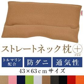 ストレートネック 枕 プラス 43 × 63 cm 肩こり 首こり 矯正 首枕 洗える 高さ調整 日本製 防ダニわた トルマリン ダブルラッセル