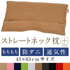 ストレートネック 枕 プラス 43 × 63 cm 肩こり 首こり 矯正 首枕 洗える 高さ調整 日本製 防ダニわた エラストマーパイプ ダブルラッセル