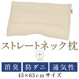 ストレートネック 枕 プラス 43 × 63 cm 肩こり 首こり 矯正 首枕 洗える 日本製 高さ調整 防ダニ 竹炭パイプ コットンラッセル